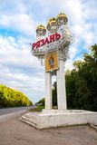 Stella ett vägmärke på ingången till staden Ryazan, Ryssland Arkivfoto