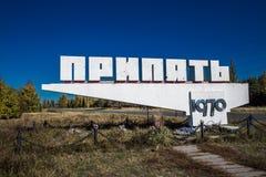 Stella Pripyat przy Chornobyl strefą zdjęcie royalty free