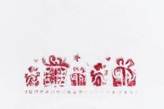 Stencil med gåvor på en vit bakgrund Textur för designkort och inbjudningar Fotografering för Bildbyråer