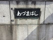 Stenplatta av Azumabashi Azuma Bridge arkivfoton