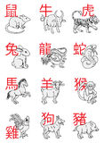 Sternzeichen des Chinesischen Neujahrsfests Stockbild