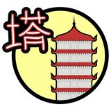 Sticker pagoda Stock Images
