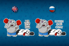 Stickers elephants.He conquered his fear. Boxer. Big set of stickers in English and Russian languages. Vector, cartoon Stock Images