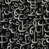 Stil för kalligrafi för sömlös modellprydnad arabisk Stock Illustrationer