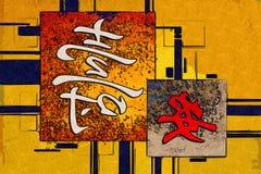Stile della porcellana di arte di feng shui Fotografie Stock