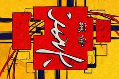 Stile della porcellana di arte di feng shui Immagini Stock Libere da Diritti