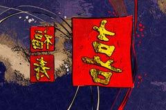 Stile della porcellana di arte di feng shui Immagine Stock