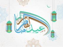 Stilfull färgrik text av 'Eid 'med garnering av blomman på vit bakgrund royaltyfri illustrationer