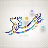 Stilfull f?rgrik text av ?Eid ?med garnering av blomman p? vit bakgrund royaltyfri illustrationer