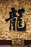 Stock image of Asian calligraphy - dragon stock images