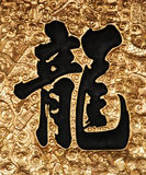 Stock image of Asian calligraphy - dragon stock photography