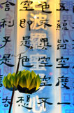 Stock image of chinese poems stock images