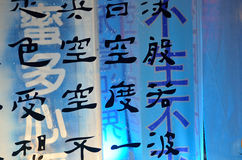 Stock image of Chinese poems stock image