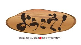 Stompdoorplate - Kalligrafie - Toerisme in Japan stock illustratie