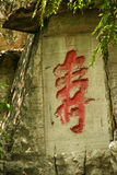 Stone carving in guilin,china Stock Photo