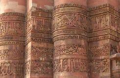 Stone carving on Qutab Minar, Delhi Royalty Free Stock Photo