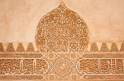 Stone Carvings in the Alhambra. Arabic stone carvings on a wall in the Nasrid Palaces of the Alhambra of Granada, Spain Royalty Free Stock Photography