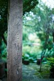 Stone handwriting carving Royalty Free Stock Photo