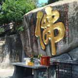 Stone inscription Buddha in Nanputuo Temple in Xiamen city, China Royalty Free Stock Image
