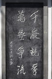 Stone inscription with Chinese calligraphy Stock Images