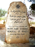 Stone inscription Memorial of Moses, Mount Nebo, Jordan Royalty Free Stock Image