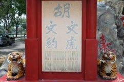 Stone plaque at entrance to Singapore Haw Par Villa Stock Photography
