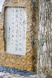 Stone Tablet at Achi-jinja Shrine Stock Images
