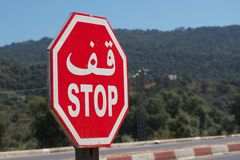 Stop. Billing stop sign in arabic and french in Jijel Algeria Royalty Free Stock Photo