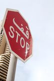 Stop here Stock Photo