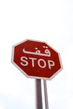 Stop here Stock Photos