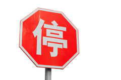 Stop road sign with Chinese character isolated on white Royalty Free Stock Images