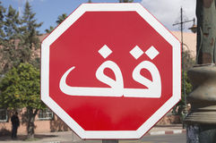 Stop road sign in Marrakech Morocco Royalty Free Stock Photo