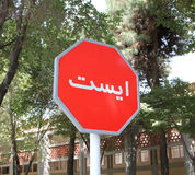 Stop road sign in Persian Farsi language Stock Images