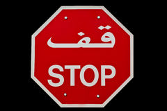 Stop sign. Traffic signal Stop in arabic Stock Images