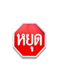 A stop sign. Stock Images