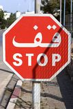 Stop sign. In English and Arabic stock photo