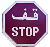 Stop sign in arabic Royalty Free Stock Photo