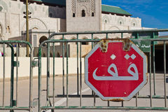 Stop sign - arabic Stock Images