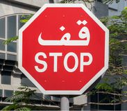 Stop sign in Arabic and English stock photo