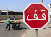 Stop sign in Arabic, Essaouira, Morocco Royalty Free Stock Image