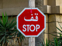 Stop sign in Arabic language Stock Image