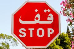 Stop Sign in Arabic and English, Africa stock images