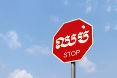 Stop sign on blue sky background in Cambodian language and English stock photos