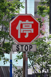 Stop Sign in Chinese Character in Chengdu, China Stock Photo