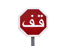 Stop sign in Marrakesh Royalty Free Stock Images