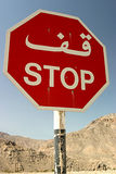Stop Sign Musandam Stock Photos
