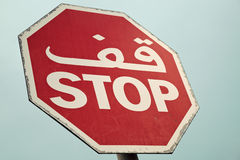 Stop sign seen in Beirut Stock Images