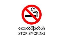 Stop smoking Myanmar with Burmese language. Stop smoking illustration sing in non smoking area in Myanmar with Burmese language Royalty Free Stock Photos