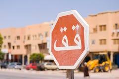 Stoppa tecknet med den arabiska skriften, Marocko Arkivbild