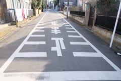Stoppa tecknet på vägen i byn Tokyo, Japan royaltyfria foton